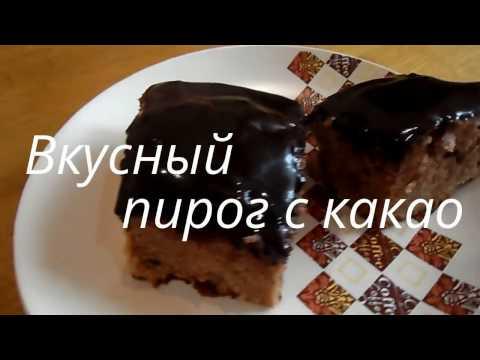 cocoa cake .Пирог с какао . Шоколадный рецепт. Готовим дома. Домашний рецепт.