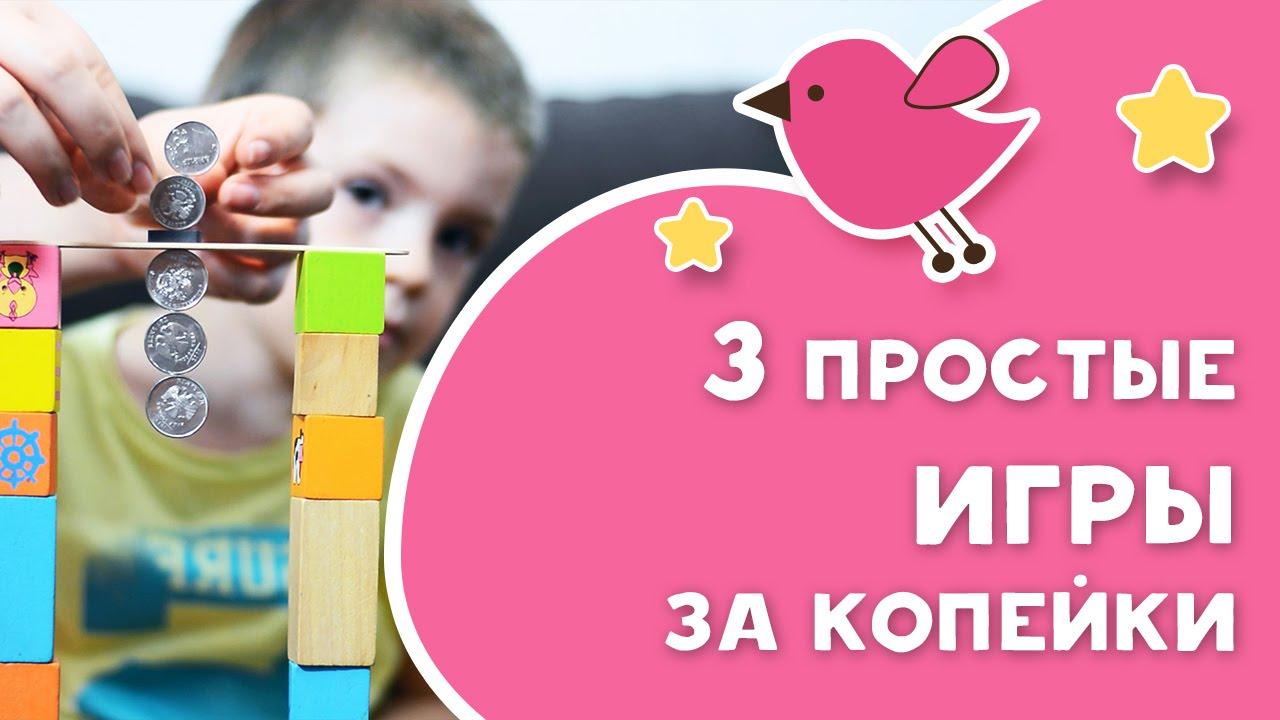 3 простые игры за копейки