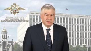 Видеообращение  министра  внутренних дел РФ В. Колокольцева  к участникам Урока мужества