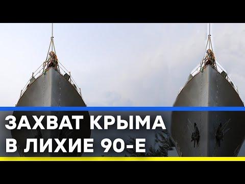 Лихие 90-е: как Россия уже пыталась захватить Крым — Секретный фронт, 14.09