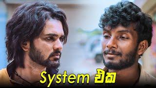 System එකෙන් ගොඩ එන්න System එකට බහින්නම ඕනේ | Bro Thumbnail