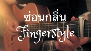ซ่อนกลิ่น - PALMY Fingerstyle Guitar Cover by Toeyguitaree (TAB)