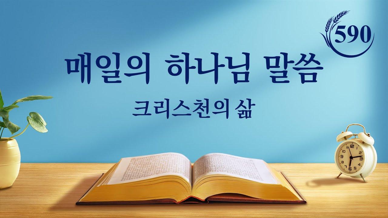 매일의 하나님 말씀 <사람의 삶을 정상으로 회복시켜 사람을 아름다운 종착지로 이끌어 간다>(발췌문 590)