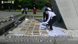 原爆死没者の名簿「風通し」 広島・平和記念公園