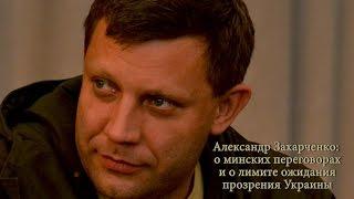 Александр Захарченко о минских переговорах и о лимите ожидания прозрения Украины
