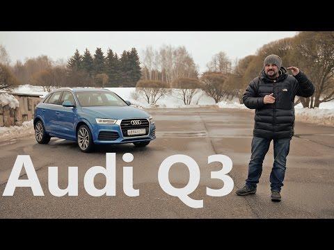 ищем душу в Audi Q3 (Ауди Ку 3) #СТОК №37