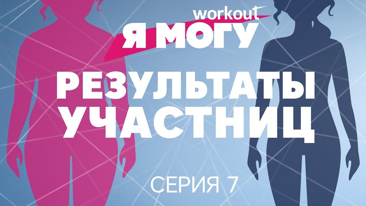 Как худеть без диет / Серия 7 [Workout | Будь в форме]