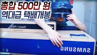 의문의택배 12편 200마논TV가 왔저요 갑부 국민이냥..♥