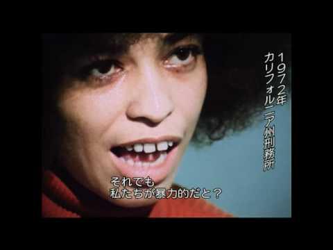 映画『ブラックパワー・ミックステープ~アメリカの光と影~』予告編