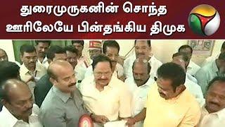 துரைமுருகனின் சொந்த ஊரிலேயே பின்தங்கிய திமுக | DMK | Vellore Election