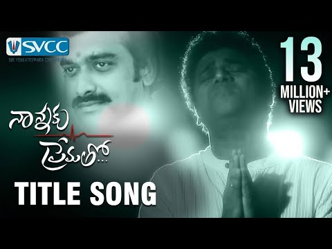 Nannaku Prematho Title Song | Dedicated to Sri Satyamurthy Garu | DSP and Sagar | #FathersDay