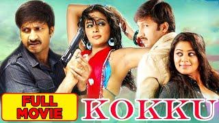 Kokku | Tamil Full Movie | Gopichand | #priyamani | tamil dubbed movies | priyamani movies