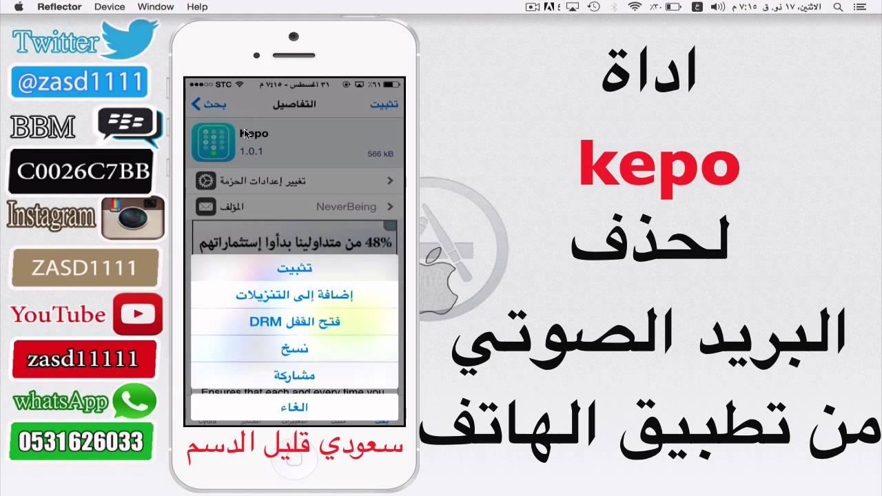 اداة Kepo لحذف البريد الصوتي من تطبيق الهاتف Youtube