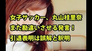 なでしこリーグ、大阪高槻の元日本代表FW丸山桂里奈(32)が17日...