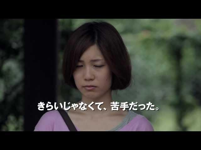 映画『わたしたちの夏』予告編