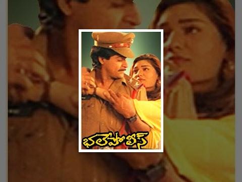 Bhale Police Full Telugu Movie - Ali, Ritu Shilpa