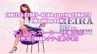 2005年9月7日にリリースしましたREIRA starring YUNA ITO(伊藤由奈)の...
