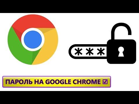 Как поставить пароль на гугл хром при входе