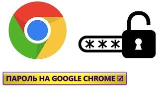 Как поставить пароль на вход в браузер Google Chrome
