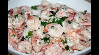 Креветки в сливочном соусе. Как сварить креветки. Морепродукты. Моя Dolce vita