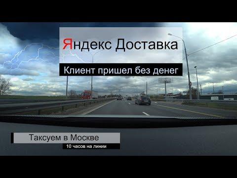 Яндекс доставка Клиент пришел без денег - Таксуем в Москве Яндекс такси