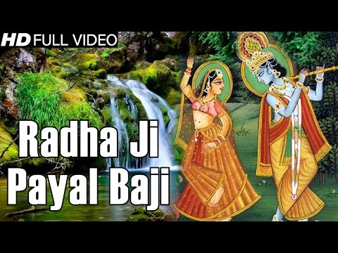 Radha Ji Payal Baji | Superhit Rajasthani Krishna Bhajan | Ramkunwar Saini