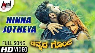 Chinnada Gombe   Ninna Jotheya   New HD Song 2017   Keerthi Krishna, Leena Kushi