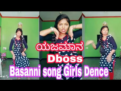 Basanni Ba yajamana movie Darshan Basanni song Girls Dubsmash tiktok #yajamana2 darshan dubsmash