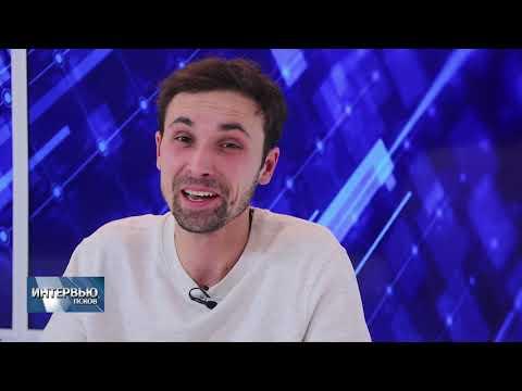 12.02.2019 Интервью / Кирилл Варакса