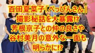 関連動画はコチラ □芳根京子、NHK連続テレビ小説 『べっぴんさん』への...