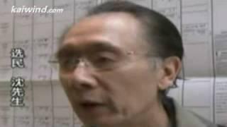 刘醇逸当选扇了法轮功一记耳光