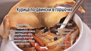 Курица с овощами фото рецепт.Курица по двински в горшочке