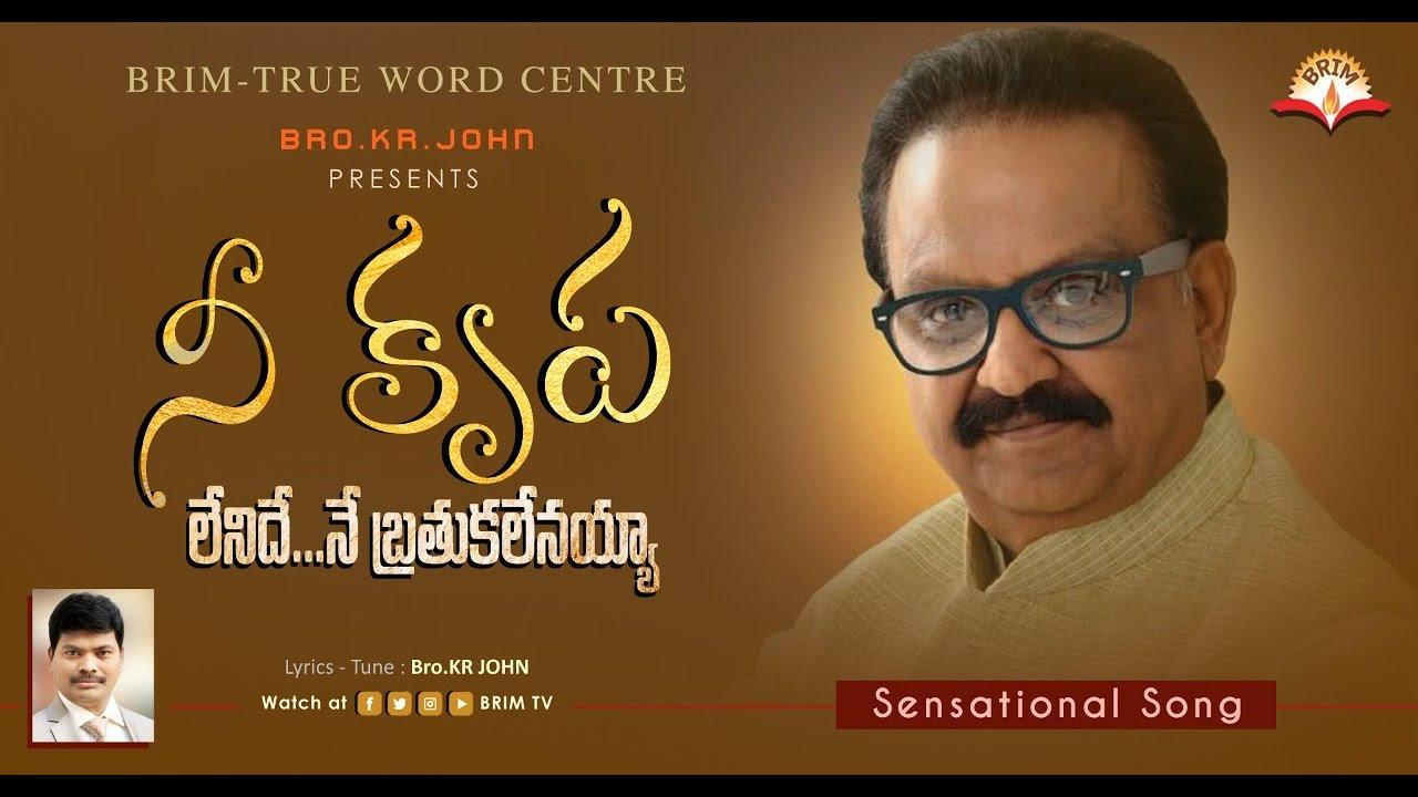 Nee Krupa Lenidhe Ne Brathuka lenaiah -  Telugu Christian Latest Songs 2017 - BRIM Album