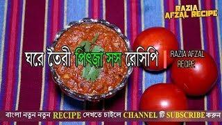 ঘরে তৈরী পিজ্জা সস রেসিপি | Pizza Sauce Recipe | How To Make Pizza Sauce At Home In Bangla by Razia