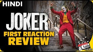 JOKER : First Reaction Review [Explained In Hindi]