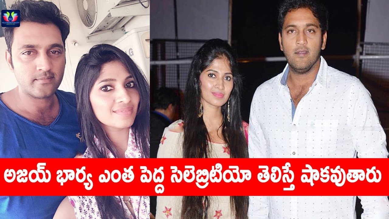 Shocking facts about actor ajay wife swetha ravuri telugu full shocking facts about actor ajay wife swetha ravuri telugu full screen altavistaventures Gallery