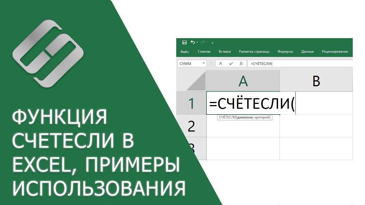 Функция СЧЁТЕСЛИ (COUNTIF) в Excel, примеры использования, синтаксис, аргументы и ошибки???