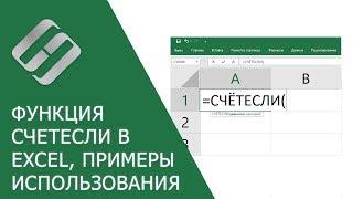 Функция СЧЁТЕСЛИ (COUNTIF) в Excel, примеры использования, синтаксис, аргументы и ошибки🥇📜💻