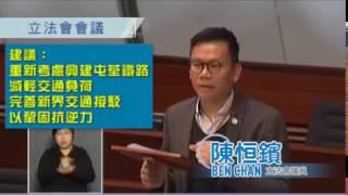 陳恒鑌回應2017施政報告 (交通)