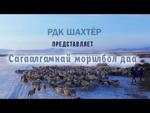 РДК ШАХТЁР - Сагаалгамнай морилбол даа (Премьера клипа 2020 г.)