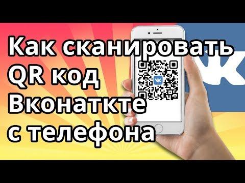 Как отсканировать QR код ВК (Вконаткте) с телефона