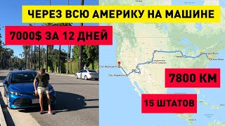 Автоподорож по Америці - від Нью-Йорка до Лос-Анджелеса за 12 днів - 7800 км