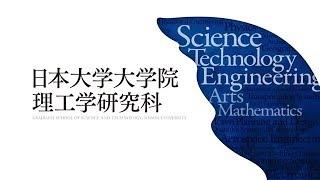 日本大学大学院理工学研究科 研究科紹介編 (2019年制作)