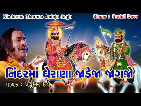 Praful Dave -Ramdevpir Na Bhajan||Gujarati Bhakti Songs 2016||Nindarma Gherana ||New Gujarati Bhajan
