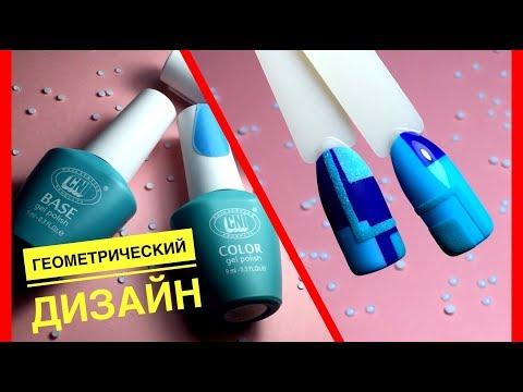 Геометрические дизайны гель-лаками/ Гель-лаки CNI