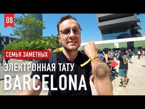 В Барселоне на OFFF дизайн фестивале. Тестирую электронную тату. Что посмотреть в Барселоне? Fam Z