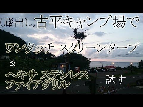 【ソロキャンプ】古平キャンプ場で新タープとグリルを試す【蔵出し】