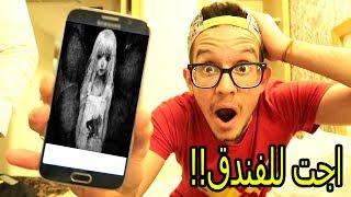 لاتتصل على مريم الساعة 3:00 الفجر لهذا السبب الخطير جدا #تحذير!!!