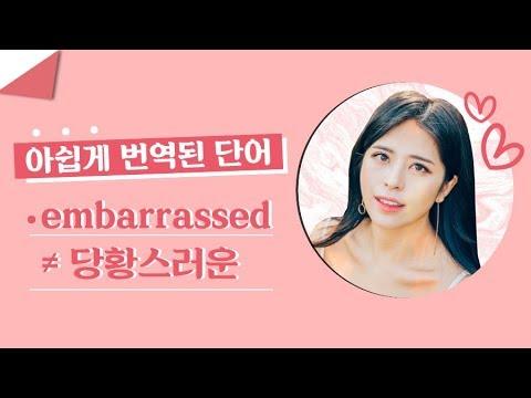 [영어] 아쉽게 번역된 단어: embarrassed는 '당황스러운'이 아니다!