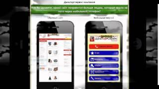 создание мобильной версии сайта(, 2014-12-27T05:17:20.000Z)